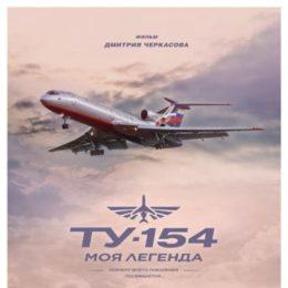 Самолет Ту-154 и его удивительная легенда 1 и 2 часть