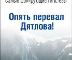 Перевал Дятлова и мистические истории