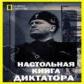 Настольная книга диктатора ч3 — Бенито Муссолини