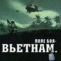 Поле битвы — Вьетнам Найти и уничтожить 3 серия