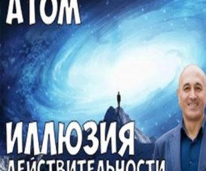 Атом — иллюзия действительности