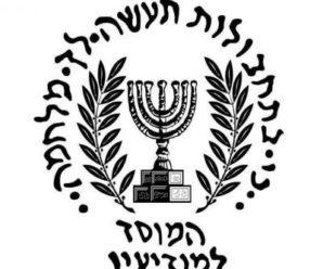 Моссад – разведка Израиля