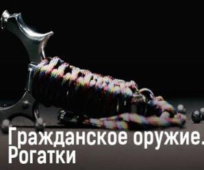 Рогатки — Гражданское оружие
