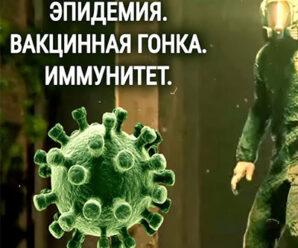 Эпидемия — почему вирусы так опасны